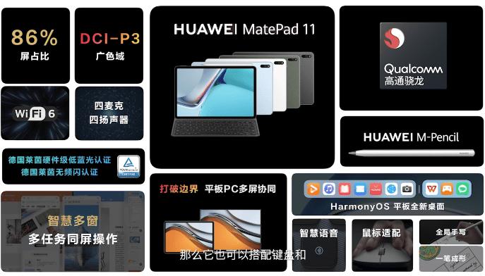 huawei matepad 11 details