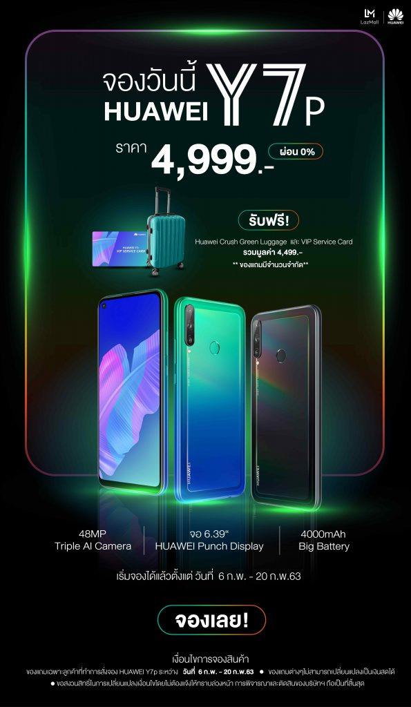Huawei Y7p Precommande