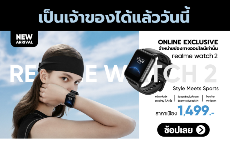[online exclusive] realme watch 2 price