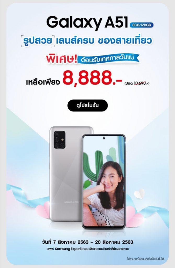 Prix Samsung A51