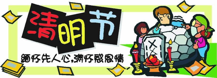 Qingming jié