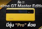 realme gt master edition pro
