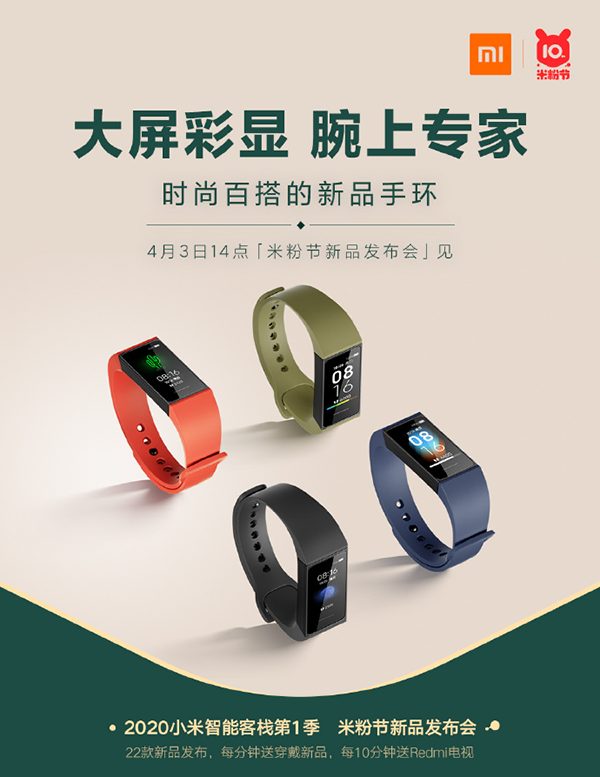 Redmi Band Thailand