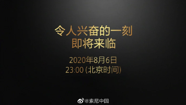 Teaser Sony China 2020