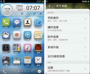 capture d'écran d'aliyun os