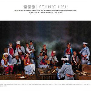 ethnie lisu