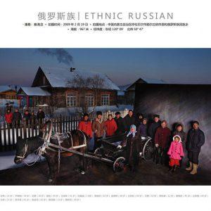 ethnie russe