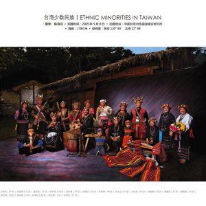 ethnie taiwan