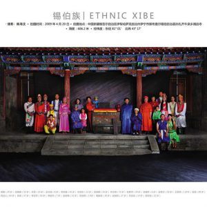 ethnie xibe