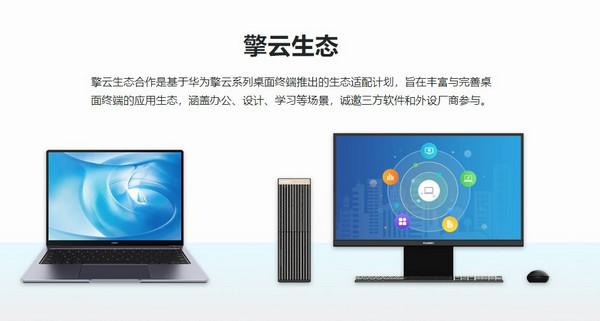 Huawei Pc Desktop Qingyun W510
