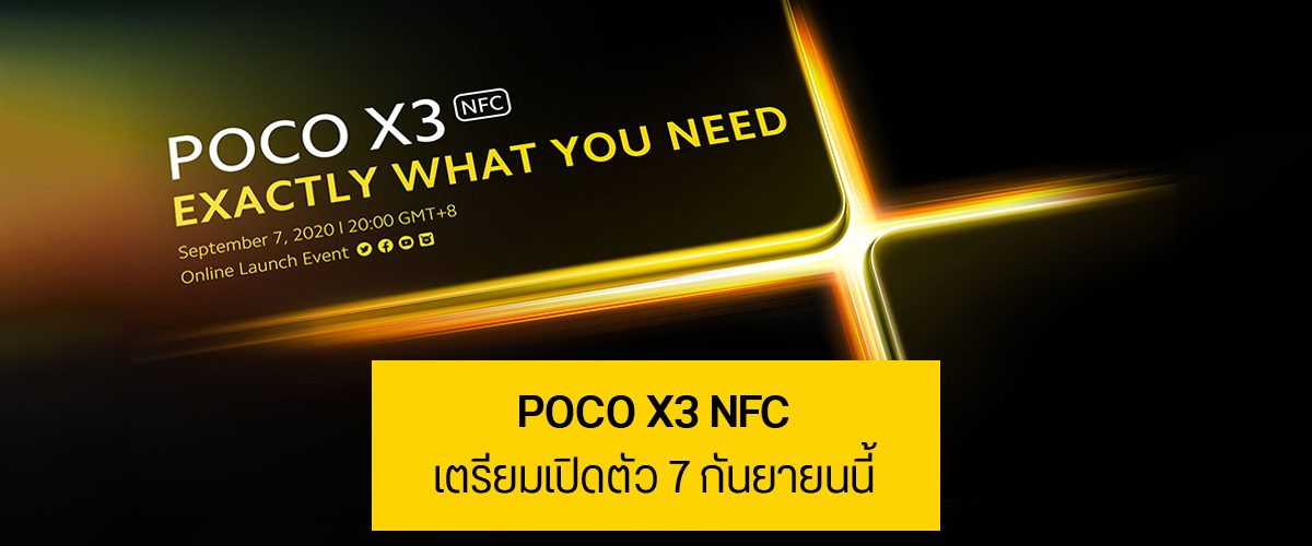 Official Poco X3 Nfc Will Launch On September 7