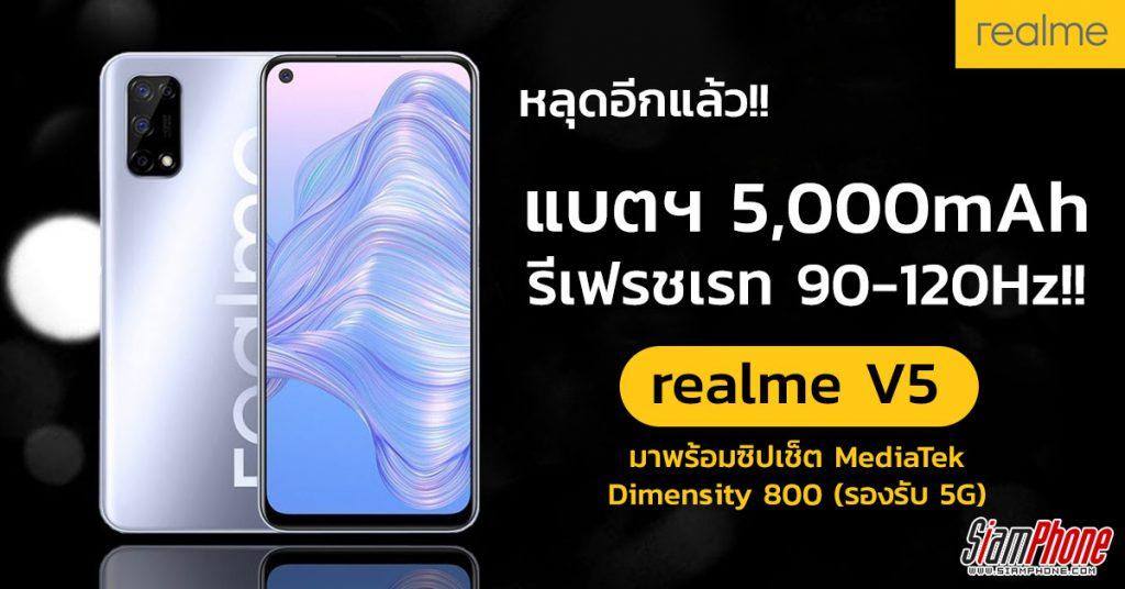 Realme V5 1