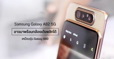 samsung galaxy a82 rotating camera cover