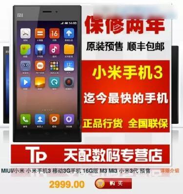 xiaomi mi3 en vente 2999 yuans sur le marché parallèle