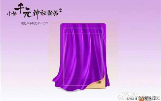 annonce de la sortie de la tablette xiaomi purple rice